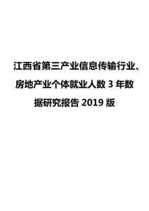 江西省第三产业信息传输行业、房地产业个体就业人数3年数据研究报告2019版
