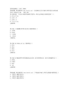 奥鹏东师范《汇编语言程序设计》20秋在线作业1非免费答案