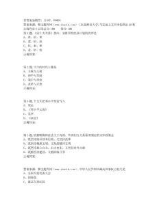 奧鵬東師范《馬克思主義中國化縱論》20秋在線作業2非免費答案