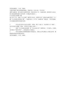 奧鵬[北京語言大學]《社會實踐》作業2非免費答案