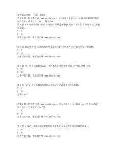 奥鹏大工20秋《编译原理基础》在线作业2(答案参考)非免费答案
