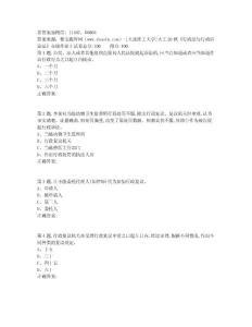 奥鹏大工20秋《行政法与行政诉讼法》在线作业3(答案参考)非免费答案