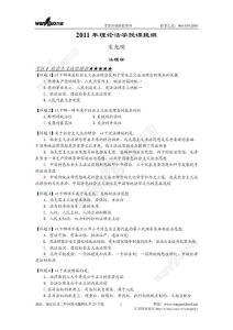 2011法考前突破班理论法学宋光明授课提纲