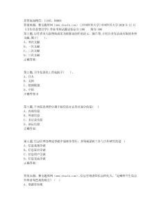 奧鵬中國醫科大學2020年12月《衛生信息管理學》作業考核試題非免費答案