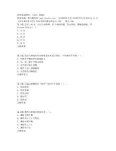 奥鹏中国医科大学2020年12月《急危重症护理学》作业考核试题非免费答案
