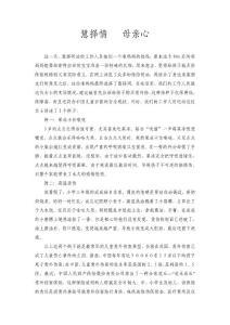 慧择保险新闻事件评论稿合集