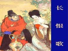 高中语文 第1单元 第1课《长恨歌》课件1 新人教版选修《中国古代诗歌散文欣赏》