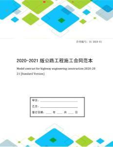 2020-2021版公路工程施工合同范本