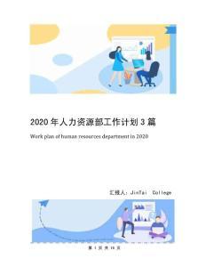 2020年人力资源部工作计划3篇