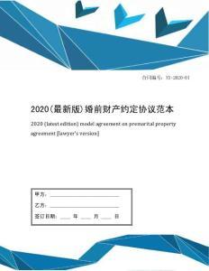 2020(最新版)婚前财产约定协议范本