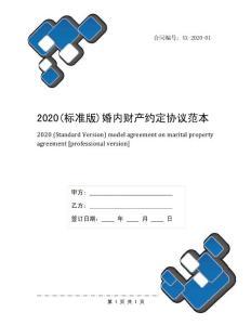 2020(标准版)婚内财产约定协议范本