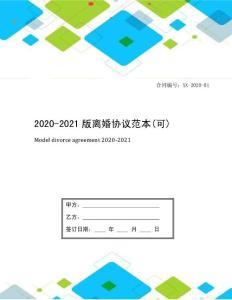 2020-2021版离婚协议范本(可)