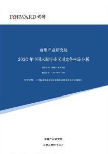 2020年中国水泥行业区域竞争格局分析