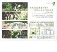 房地产营销策划创意广告案例汇编50篇-05卷