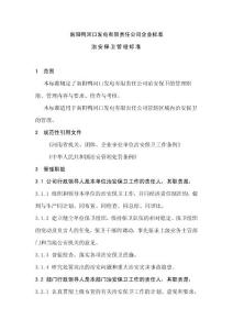 南阳鸭河口电厂治安保卫管理标准