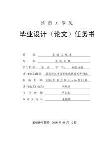 毕业设计(论文)任务书