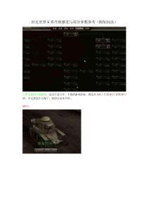 坦克世界S系升级感受与部分..