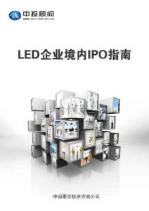 中投顾问-LED企业境内IPO指南