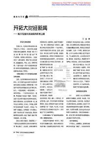 【新闻传播】信息产业与地方党报经济新闻转型