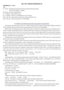 2012年最新职称英语完形填空专项备考资料