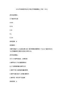 2019年放射医学技术(中级)历年真题精选[代码:376]