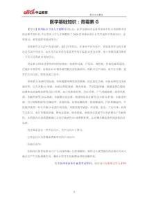 2020贵州事业单位E类考试医学基础知识:青霉素G