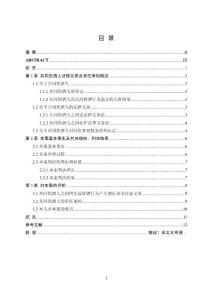 张万柏等生命权纠纷案件评析—兼论共同饮酒人的法律义务及责任承担