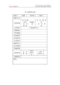 公司表格——员工值班登记表、员工外出登记表