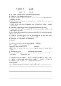 英语作文训练