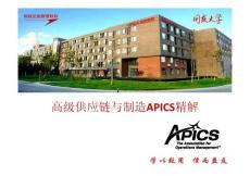 APICS精讲_资格/认证考试-物流师考试