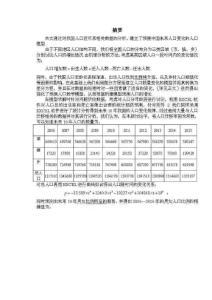 2007年全国大学生数学建模A题论文