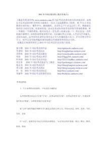 2011年中国法制史练习题