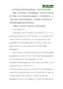 知识管理论文知识管理系统论文:知识管理的重要性