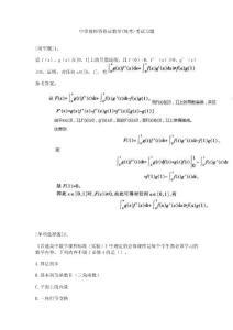 中学教师资格证数学(统考)考试习题
