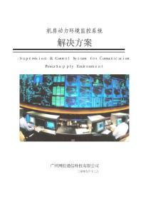 机房动力环境监控方案