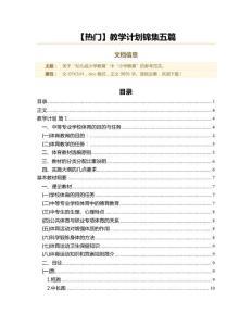 【热门】教学计划锦集五篇(实用应用文)