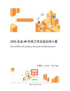 2020企业HR年终工作总结文档4篇