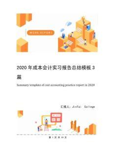 2020年成本会计实习报告总结模板3篇