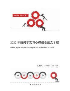 2020年新闻学实习心得报告范文3篇