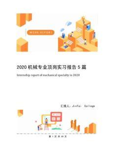 2020机械专业顶岗实习报告5篇