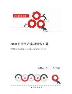 2020机械生产实习报告4篇