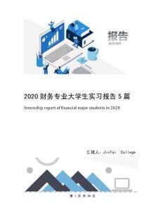 2020财务专业大学生实习报告5篇