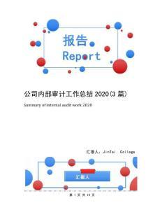 公司内部审计工作总结2020(3篇)
