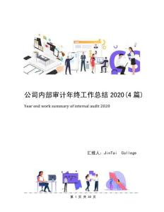 公司内部审计年终工作总结2020(4篇)