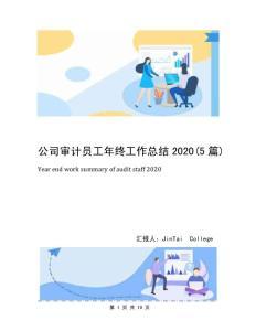公司审计员工年终工作总结2020(5篇)