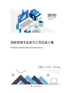 国际贸易专业实习工作总结5篇