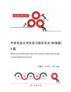 外贸专业大学生实习报告范文(标准版)5篇