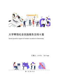 大学寒假社会实践报告文档6篇