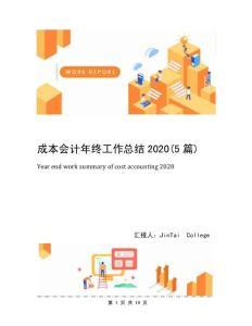成本会计年终工作总结2020(5篇)