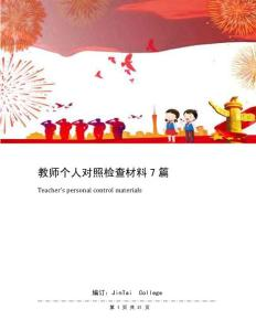 教师个人对照检查材料7篇